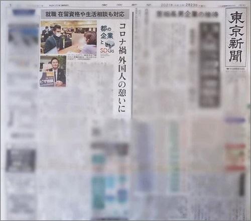 東京新聞 ゴーウェル ゴーウェルタウン
